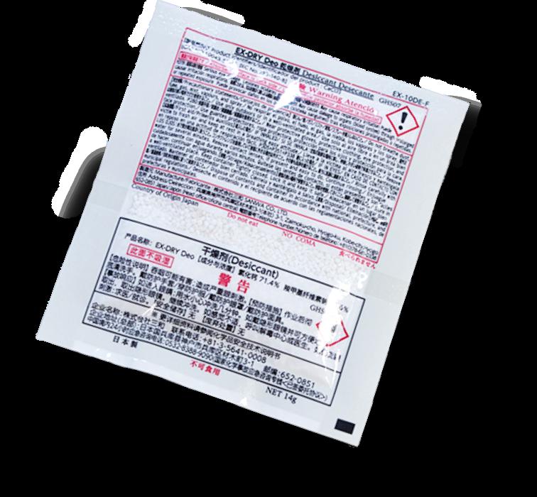 「EX-DRY」高性能吸湿剤(乾燥剤、吸湿剤)