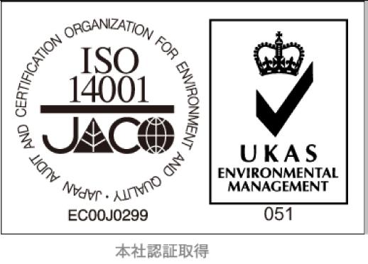 国際規格「ISO 14001」