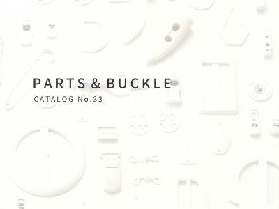 パーツとバックルのカタログ