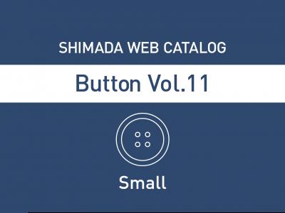 ユリア樹脂ボタン小さいサイズ