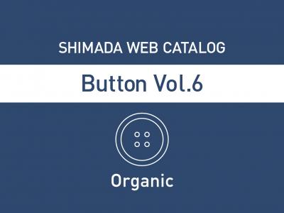 オーガニック素材のボタン