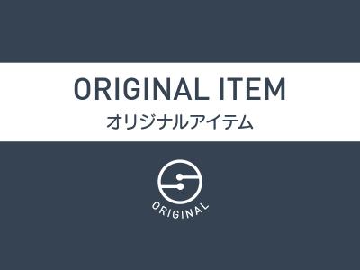 オリジナル製品 スライダー