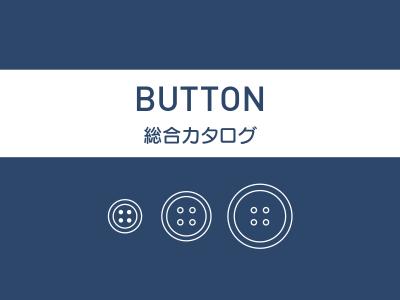 ボタン(釦)の総合カタログ