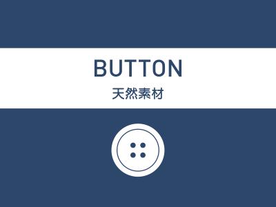 天然素材のボタン