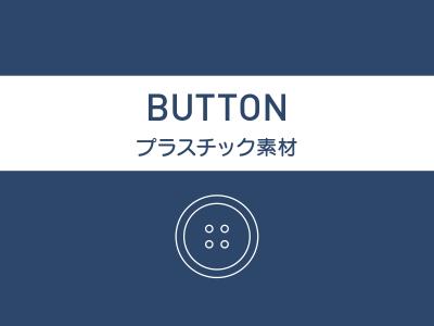 プラスチックボタン